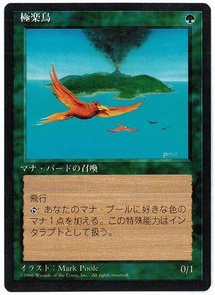 【黒枠】《極楽鳥/Birds of Paradise》[4ED] 緑R
