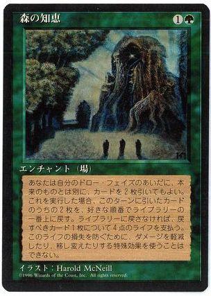 【黒枠】《森の知恵/Sylvan Library》[4ED] 緑R