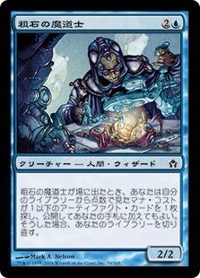 《粗石の魔道士/Trinket Mage》[5DN] 青C