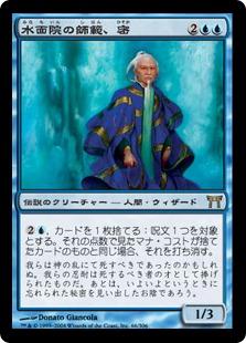 【Foil】《水面院の師範、密/Hisoka, Minamo Sensei》[CHK] 青R