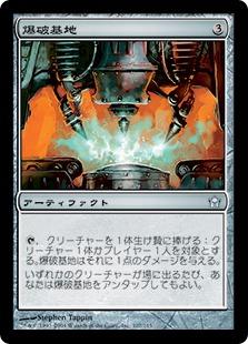 《爆破基地/Blasting Station》[5DN] 茶U