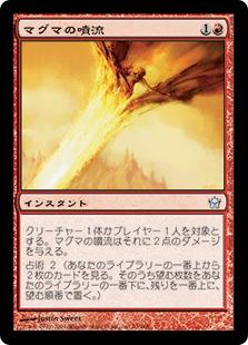 《マグマの噴流/Magma Jet》[5DN] 赤U