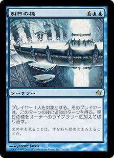 【Foil】《明日の標/Beacon of Tomorrows》[5DN] 青R