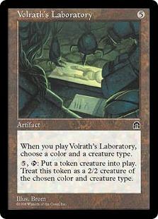 《ヴォルラスの研究室/Volrath's Laboratory》[STH] 茶R