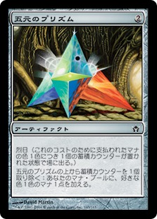 《五元のプリズム/Pentad Prism》[5DN] 茶C