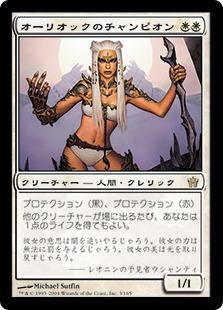 【Foil】《オーリオックのチャンピオン/Auriok Champion》[5DN] 白R