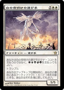 【Foil】《白の夜明けの運び手/Bringer of the White Dawn》[5DN] 白R
