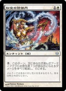 《秘宝の防御円/Circle of Protection: Artifacts》[5DN] 白U