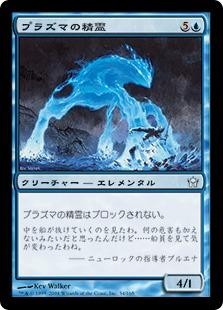 《プラズマの精霊/Plasma Elemental》[5DN] 青U