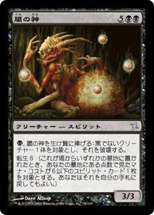 《膿の神/Pus Kami》[BOK] 黒U
