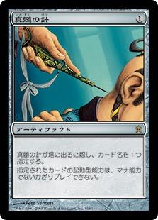 《真髄の針/Pithing Needle》[SOK] 茶R