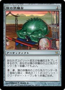 【Foil】《獏の供犠台/Baku Altar》[BOK] 茶R