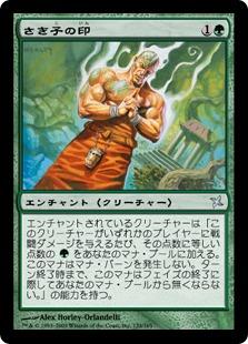 【Foil】《さき子の印/Mark of Sakiko》[BOK] 緑U