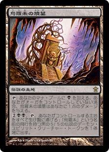 《烏羅未の墳墓/Tomb of Urami》[SOK] 土地R