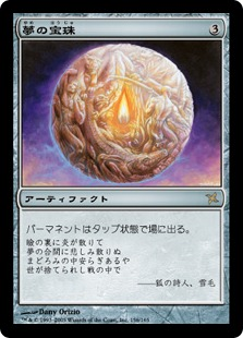 《夢の宝珠/Orb of Dreams》[BOK] 茶R