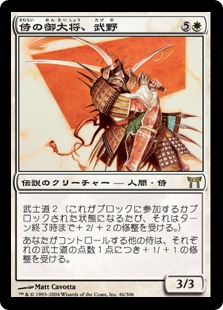 【Foil】《侍の御大将、武野/Takeno, Samurai General》[CHK] 白R