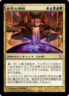 《世界の源獣/Genju of the Realm》[BOK] 金R