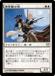 《薄青幕の侍/Samurai of the Pale Curtain》[CHK] 白U