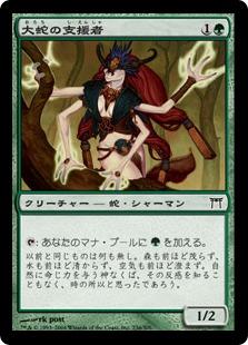《大蛇の支援者/Orochi Sustainer》[CHK] 緑C