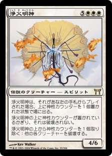 【Foil】《浄火明神/Myojin of Cleansing Fire》[CHK] 白R
