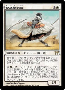 【Foil】《金之尾師範/Sensei Golden-Tail》[CHK] 白R