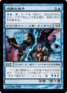 【Foil】《呪師の弟子/Jushi Apprentice》[CHK] 青R
