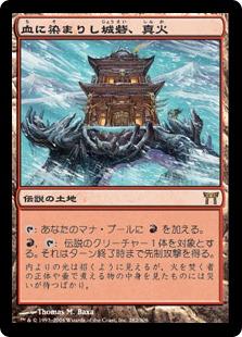 《血に染まりし城砦、真火/Shinka, the Bloodsoaked Keep》[CHK] 土地R