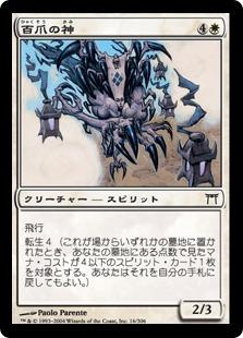 《百爪の神/Hundred-Talon Kami》[CHK] 白C
