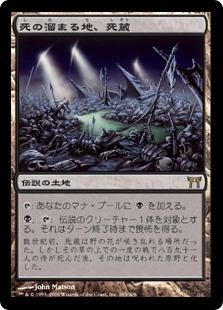 《死の溜まる地、死蔵/Shizo, Death's Storehouse》[CHK] 土地R