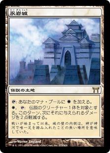 《永岩城/Eiganjo Castle》[CHK] 土地R
