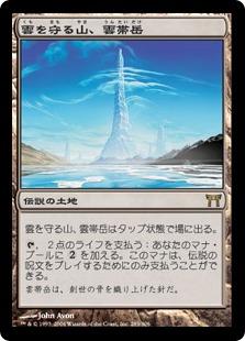 《雲を守る山、雲帯岳/Untaidake, the Cloud Keeper》[CHK] 土地R