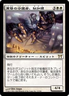 【Foil】《黄昏の守護者、秘加理/Hikari, Twilight Guardian》[CHK] 白R