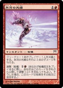 《氷河の光線/Glacial Ray》[CHK] 赤C