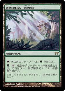 《先祖の院、翁神社/Okina, Temple to the Grandfathers》[CHK] 土地R
