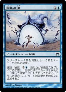 【Foil】《消耗の渦/Consuming Vortex》[CHK] 青C