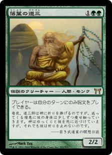 《落葉の道三/Dosan the Falling Leaf》[CHK] 緑R
