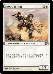 【Foil】《栄光の探求者/Glory Seeker》[9ED] 白C