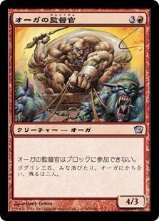【Foil】《オーガの監督官/Ogre Taskmaster》[9ED] 赤U