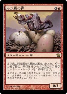 【Foil】《ルフ鳥の卵/Rukh Egg》[9ED] 赤R