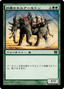 【Foil】《訓練されたアーモドン/Trained Armodon》[9ED] 緑C