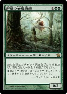 新緑の女魔術師