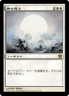 【Foil】《神の怒り/Wrath of God》[9ED] 白R