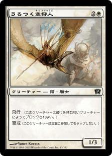 【Foil】《うろつく空狩人/Skyhunter Prowler》[9ED] 白C