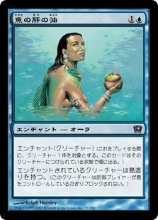 【Foil】《魚の肝の油/Fishliver Oil》[9ED] 青C