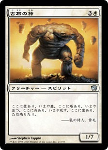 【Foil】《古石の神/Kami of Old Stone》[9ED] 白U