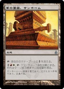 軍の要塞、サンホーム/Sunhome, Fortress of the Legion》[RAV] 土地U | 晴れる屋