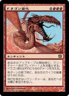 ドラゴン変化