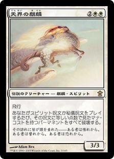 【Foil】《天界の麒麟/Celestial Kirin》[SOK] 白R