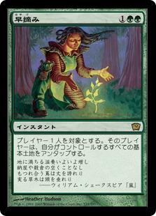 【foil】《早摘み/Early Harvest》[9ED] 緑R