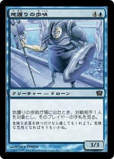 【foil】《地護りの歩哨/Wanderguard Sentry》[9ED] 青C